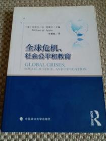 全球危机、社会公平和教育