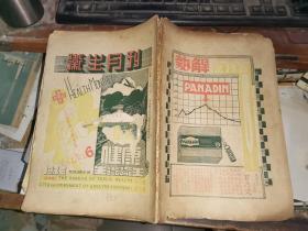 卫生月刊 第六卷 第六期 上海市立第一公墓铜版图片8张      【民国25年6月版】