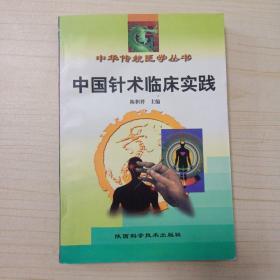 中国针术临床实践(修订本)