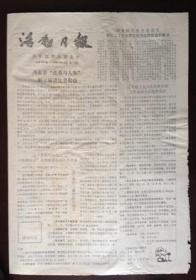 老报纸:丹东市劳动宫活动月报(1986年12月,第12期)