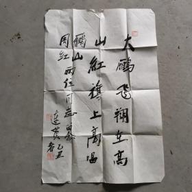 中共中央对外联络部副部长、北京市侨联主席、全国侨联副主席~连贯(书法一张69CM*46CM)