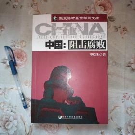 中国:阻击腐败