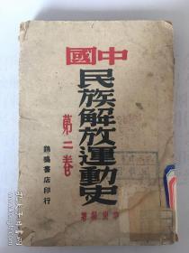 民国版:中国民族解放运动史(第二卷)