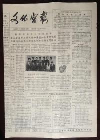 老报纸:文化宫报(1986年12月25日,第13期,临安县工人文化宫)