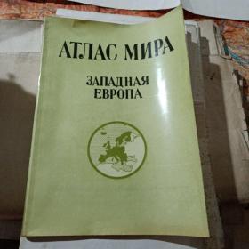 世界地图册 俄文版 小8开 实物图 品如图 货号62-2