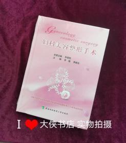 【正版图书现货】妇科美容整形手术