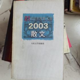 2003散文