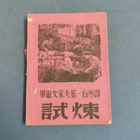 1945年版: 试炼
