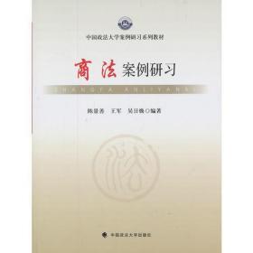 商法案例研习/中国政法大学案例研习系列教材