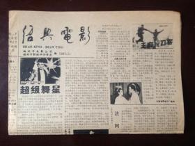 老报纸:绍兴电影(1991.5)