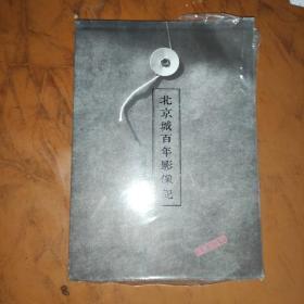 北京城百年影像记 林京 著 故宫出版社黑白老照片  未拆封包邮