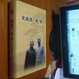 【将军之子刘华苏签赠本】刘毓标 赵倩纪念文集