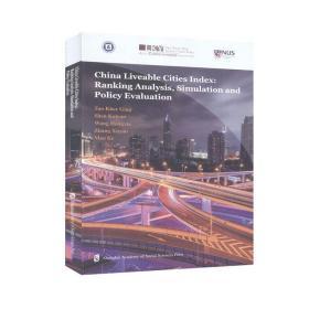 中国城市宜居指数:排名分析、模拟及政策评估:英文版 经济与管理 经济理论