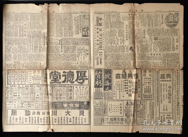 舊報紙《新星報》民國三十七年十一月二十五日,760*550cm,4版