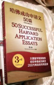 哈佛成功申请文50篇(第3版)(英汉对照点评)一版一印