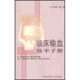临床输血效率手册 /范启修 中国协和医科大学出版社