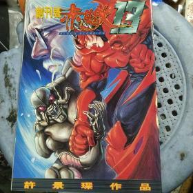 漫画  赤蠍13  创刊号