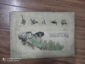 陈半丁画册