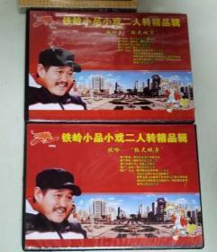 铁岭小品小戏二人转精品辑 5张DVD 光盘