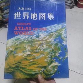 埃塞尔特-世界地图集