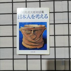 司马辽太郎对谈集 日本人を考える/文春文库(日文原版书,