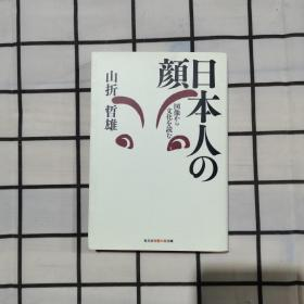 日本人の颜(日文原版书,山折哲雄 著)