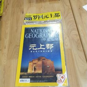 华夏地理 2012年8月号