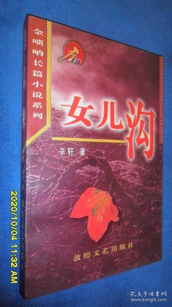 金唢呐长篇小说系列:女儿沟