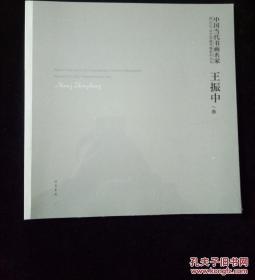中国当代书画名家 王振中 卷(全新未拆封)