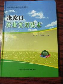 张家口农业实用技术