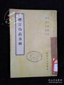 增订伪药条辨(1959年1版1印)