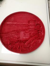 頤和園佛香閣漆雕賞盤
