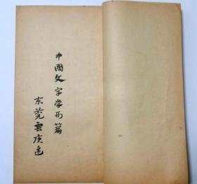 《中国文字学形篇》民国20年出版,第一版共印200部