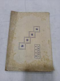 《病家常识》  民国二十年  上海中医书局出版