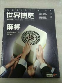 世界博览2013_03  麻将中国近代最强大的文化输出