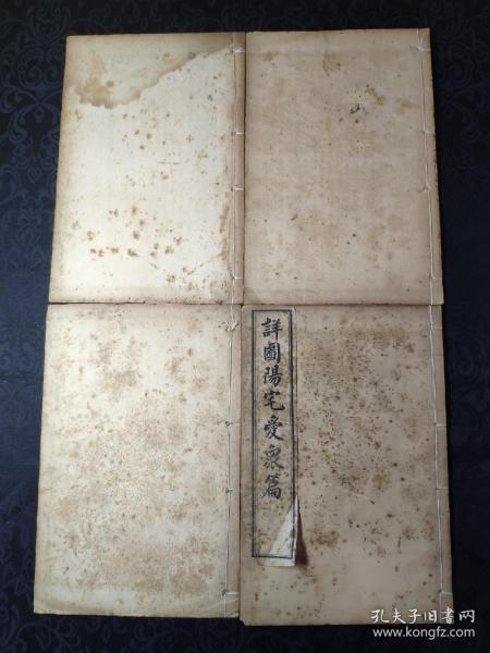 33117民国石印本《阳宅爱众篇》一套四册全,全书仅第三卷有一页老补,其余完好,不伤字少页!