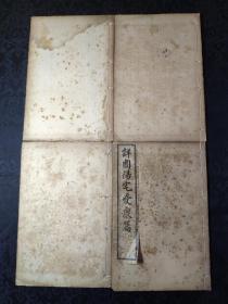 71133民国石印本《阳宅爱众篇》一套四册全,全书仅第三卷有一页老补,其余完好,不伤字少页!