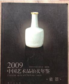2009中国艺术品拍卖年鉴瓷器