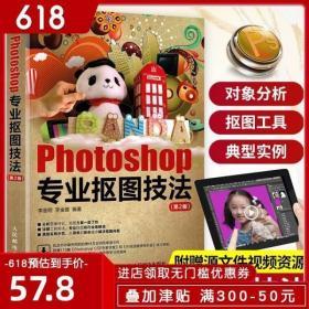正版 Photoshop专业抠图技法2 全套基础教程实例书籍 ps cc cs6从入门到精通平面设计图片处理教材 PS教程书 学PS抠图技
