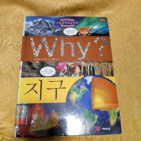 韩国原版书,地球。