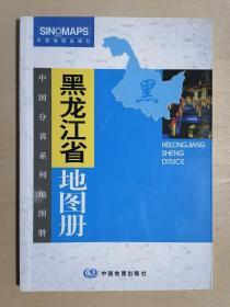 《黑龙江省地图册》【全新升级版】(大32开平装)馆藏 九品