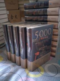 5000年文明启示录(比肩《全球通史》,世界近千所高校历史学推荐书目)(精装厚册全新,包邮,多买还可以合并邮费)