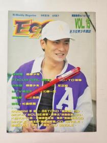 刘德华彩页(台湾EGO杂志)3页5面