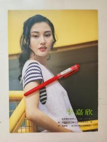 李嘉欣 金城武彩页(台湾EGO杂志)1页2面