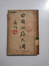 民国三十四年版《中国政府大纲》