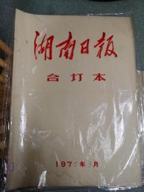 湖南日报 1975年3月份合订本   文革老报纸