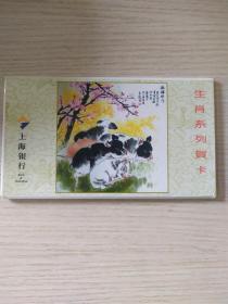 明信片 上海银行生肖系列贺卡:猪年
