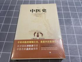 中医史:了解中医,思考中医,中医史学泰斗对东方医疗体系的完整解读