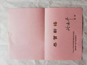 贺年卡——恭贺新禧(中央人民政府驻香港特别行政区联络办公室行政财务部)(路和平)