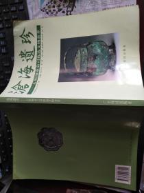 沧海遗珍:太原铜业公司拣选文物荟萃